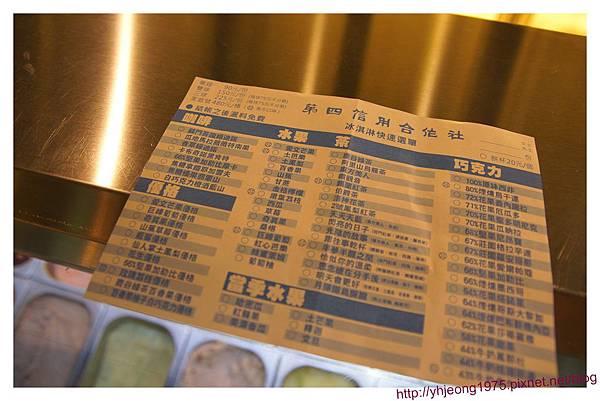 四信-menu.jpg