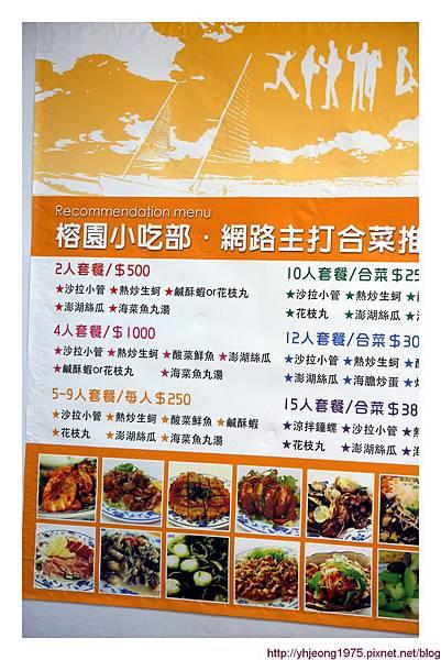 榕園小吃-menu.jpg
