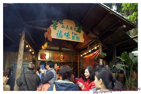 達娜伊谷-福味餐廳.jpg