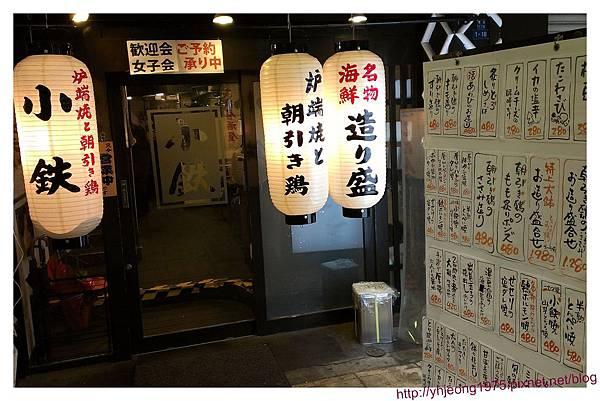 冬遊大阪-餐廳.jpg