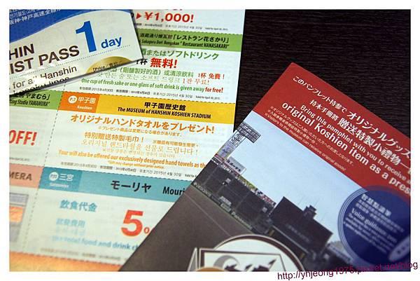 阪神電車-一日券優惠.jpg