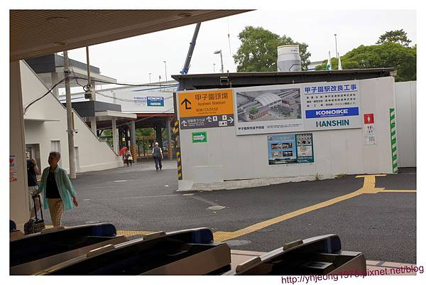 阪神電車-修建中的甲子園站.jpg