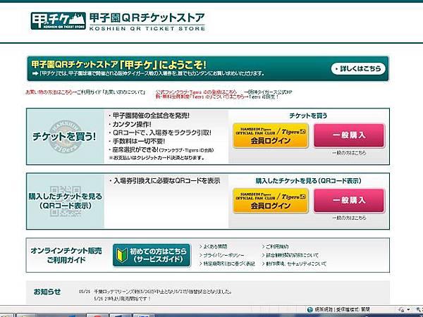 甲子園購票官網-1.jpg