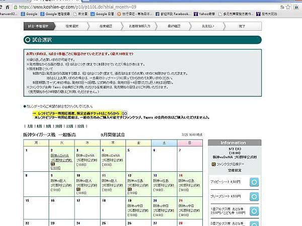 甲子園購票官網-2.jpg