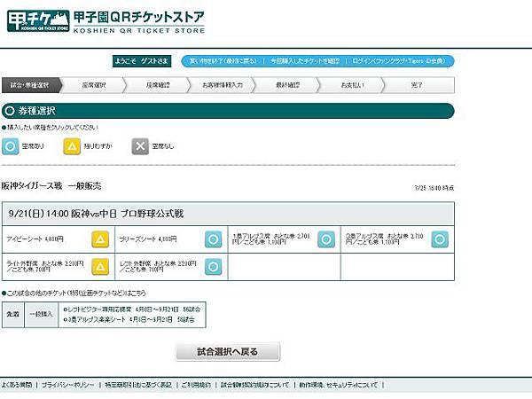 甲子園購票官網-3.jpg