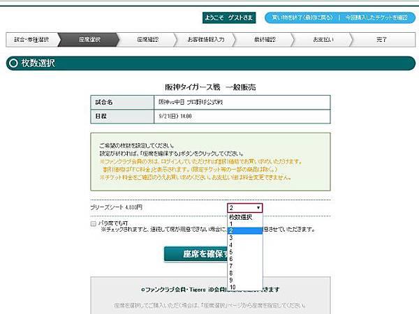 甲子園購票官網-4.jpg