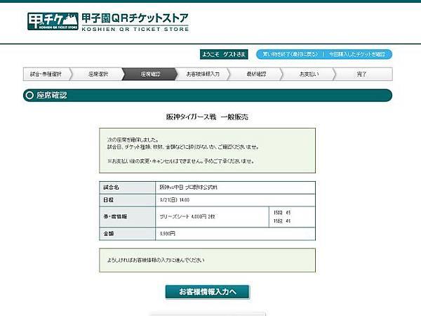 甲子園購票官網-5.jpg