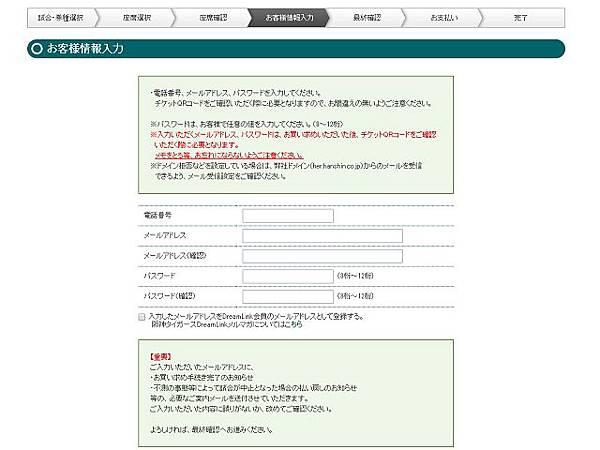甲子園購票官網-6.jpg