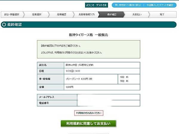 甲子園購票官網-7.jpg
