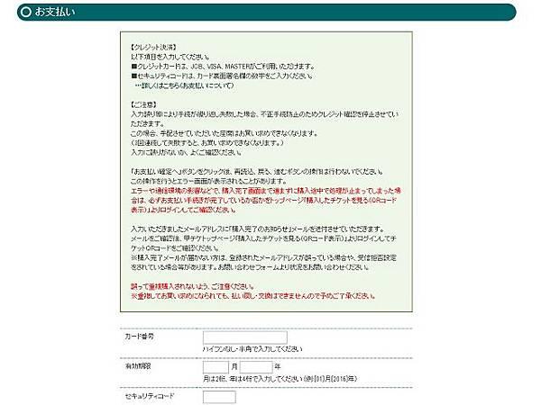 甲子園購票官網-8.jpg