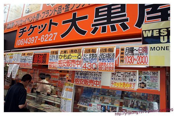 甲子園球場-購票大黑屋.jpg