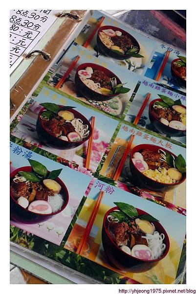 鄉滋味小吃-menu3.jpg