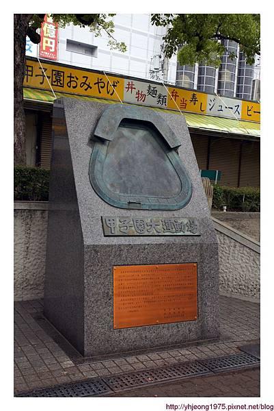 甲子園球場-七十週年紀念.jpg