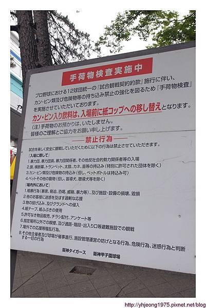 甲子園球場-入場規定.jpg