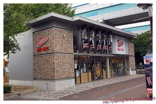 甲子園球場-專賣店.jpg