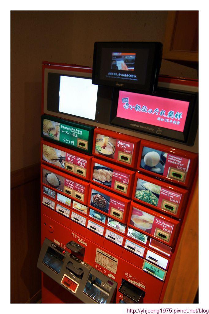 一蘭拉麵-點餐機.jpg