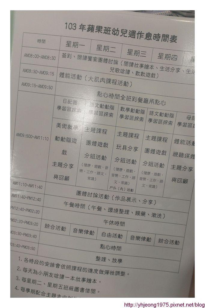鳳西幼兒園課表.jpg