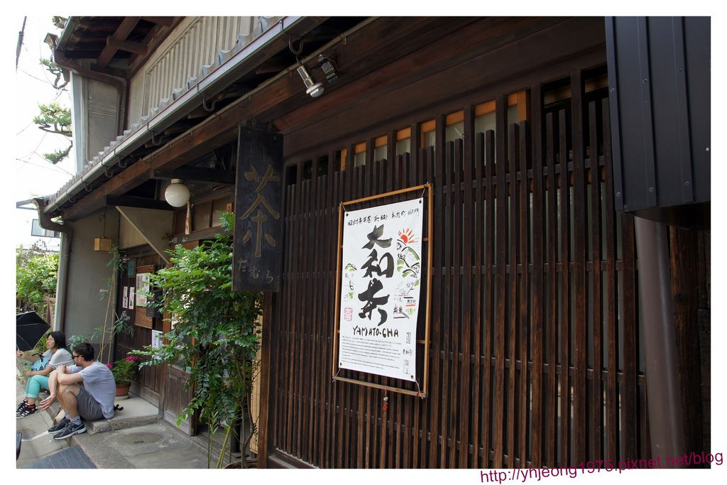 奈良町-大和茶.jpg