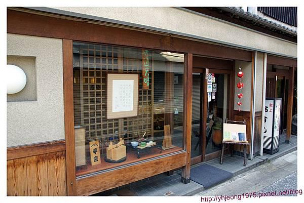 奈良町-平宗壽司.jpg