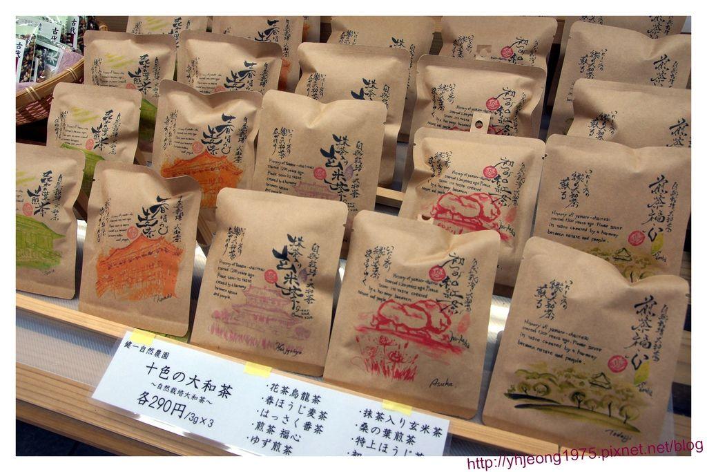 奈良町情報館-大和茶.jpg