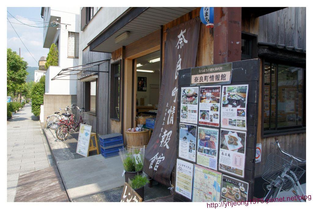 奈良町情報館-門面.jpg