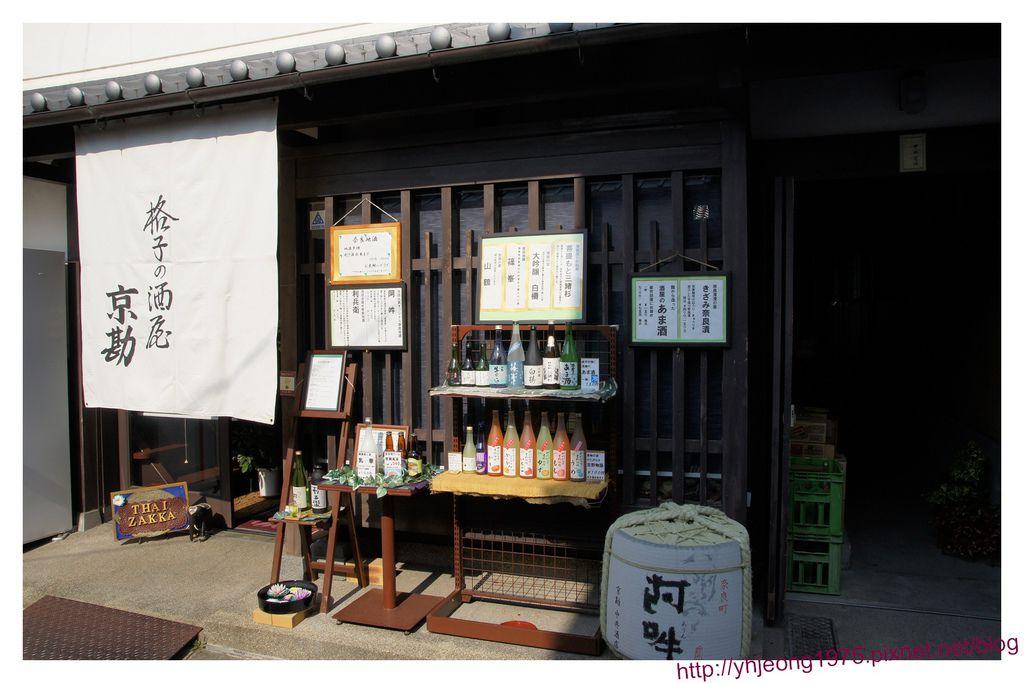 奈良町-喝酒店.jpg
