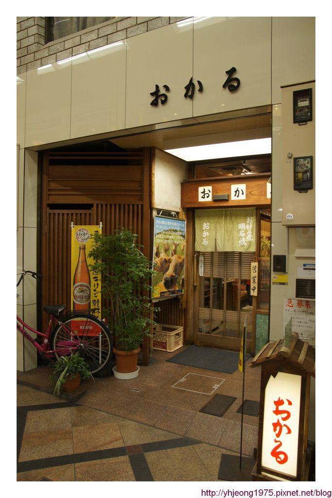 奈良大阪燒-大門.jpg