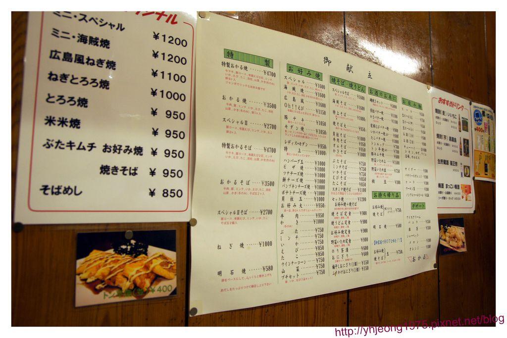 奈良大阪燒-壁菜單.jpg