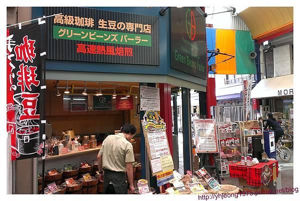 黑門市場-Green Beans Parlor.jpg