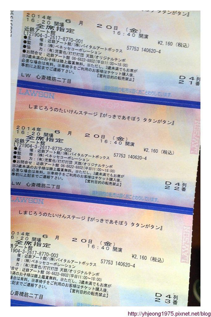 巧虎音樂表演-門票.jpg