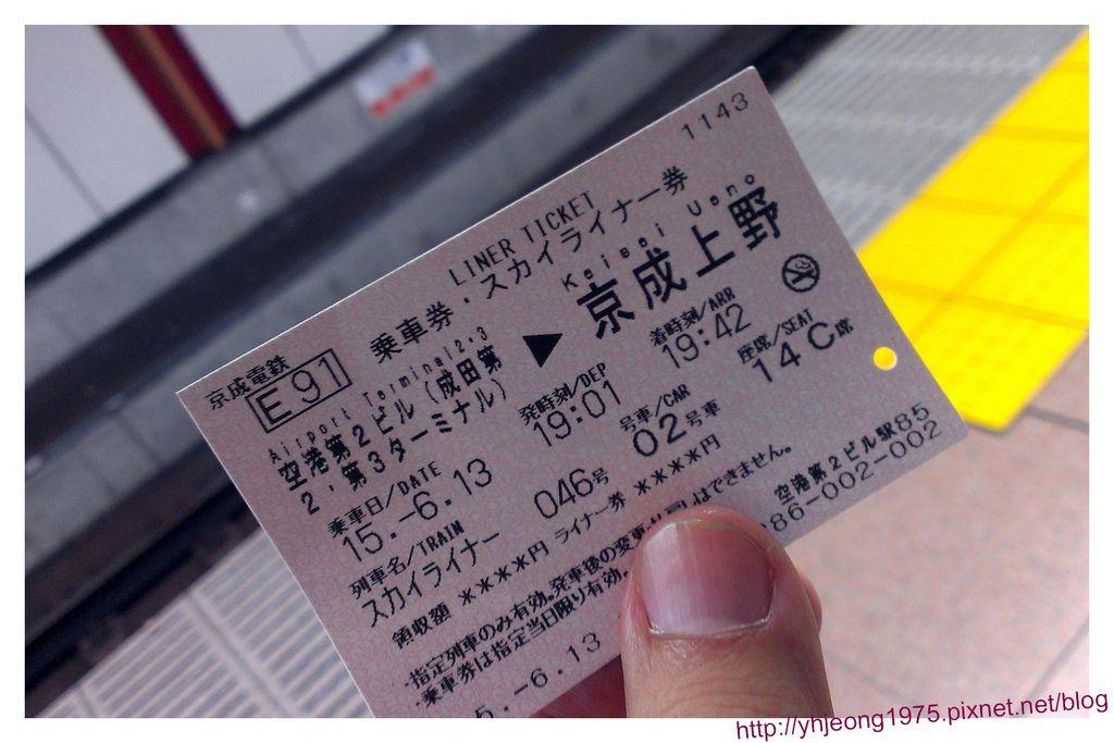 飛東京-skyliner車票.jpg