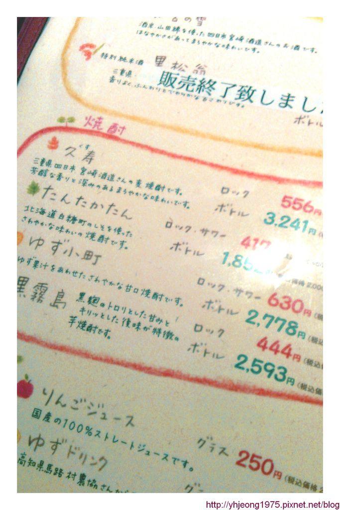 mokumoku農場餐廳-menu1.jpg