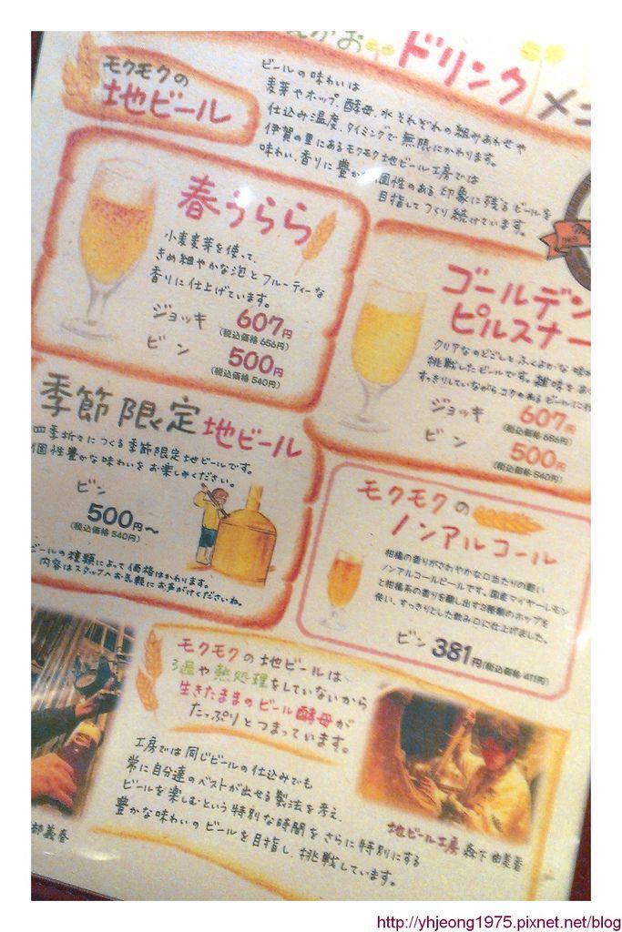 mokumoku農場餐廳-menu2.jpg