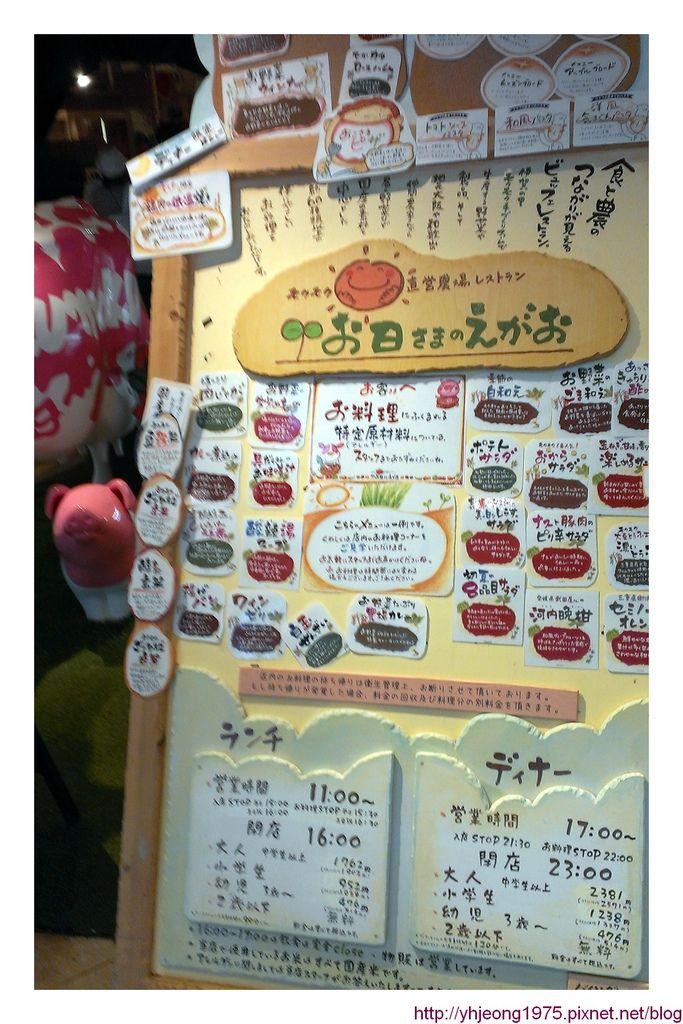 mokumoku農場餐廳-今日菜色.jpg