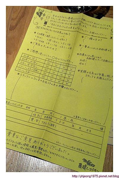 mokumoku農場餐廳-滿意度調查.jpg