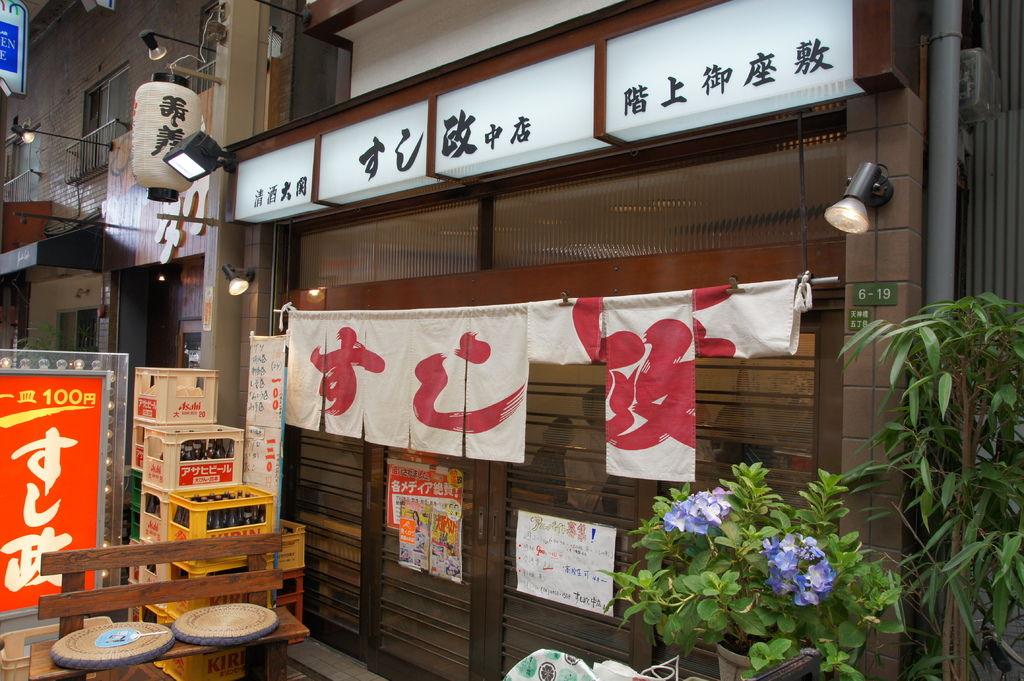 寿司政-門面