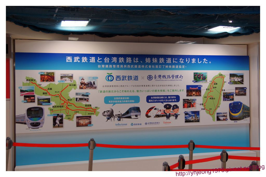 西武鐵道-台鐵合作.jpg