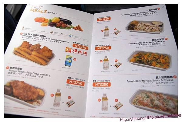 台灣虎航-菜單1.jpg