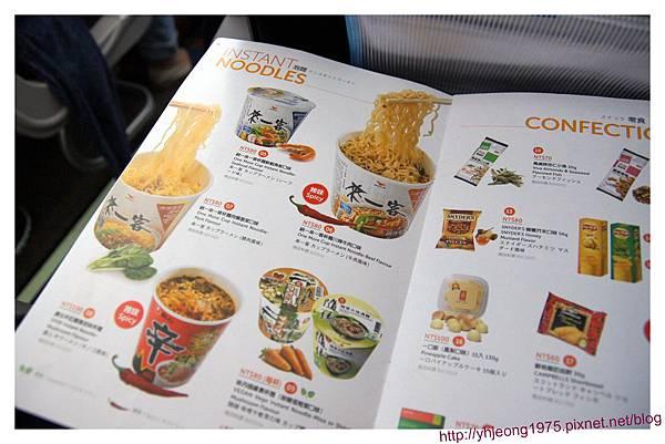 台灣虎航-菜單2.jpg