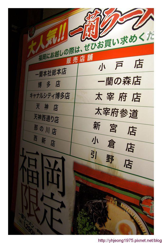 池袋一蘭-泡麵廣告.jpg