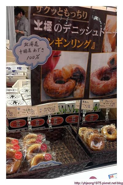 北極-甜甜圈.jpg