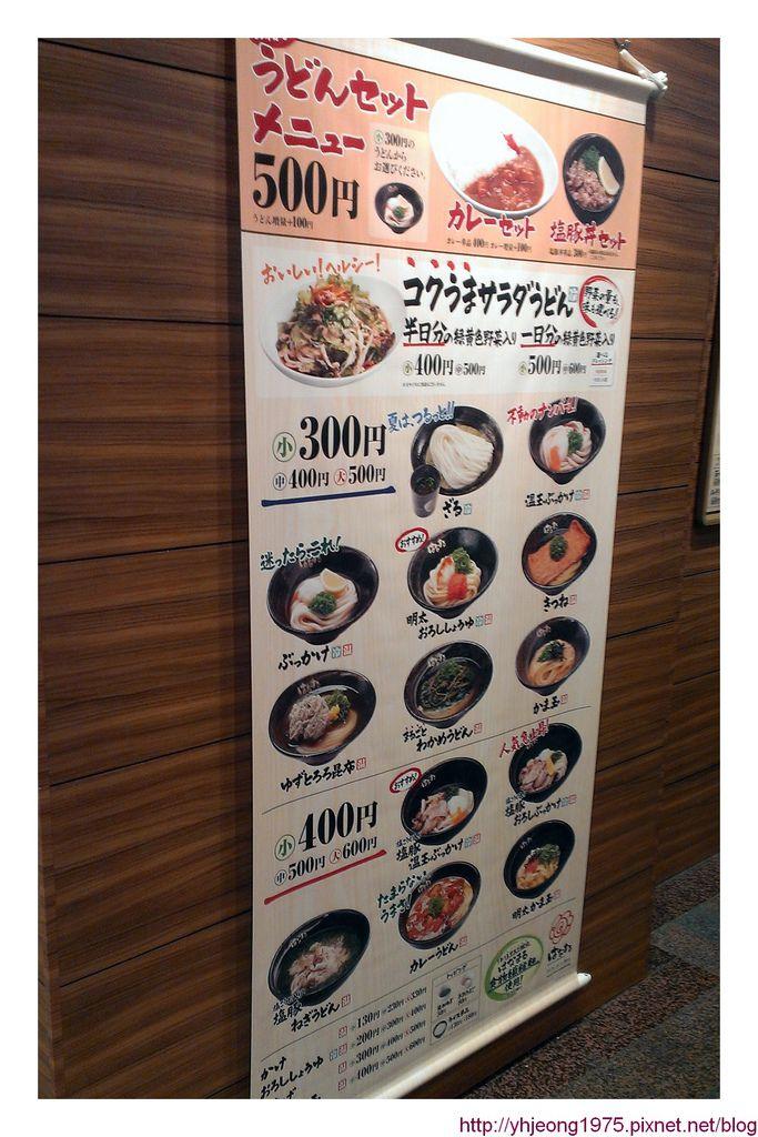 吉野家-menu.jpg