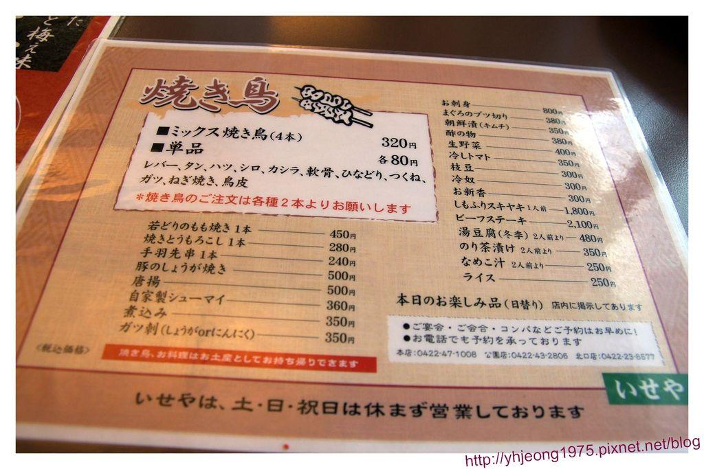 伊勢屋串燒-menu.jpg