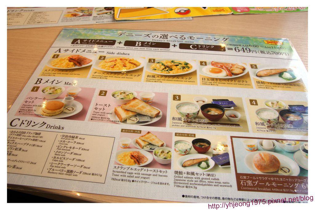Denny's-menu.jpg