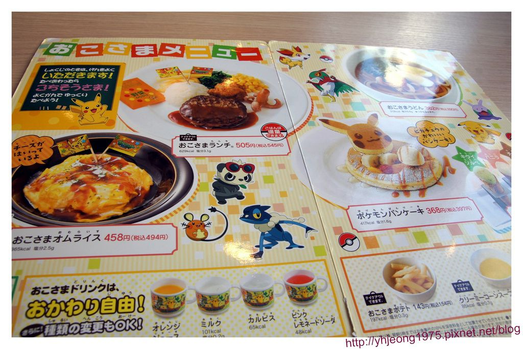 Denny's-兒童menu.jpg