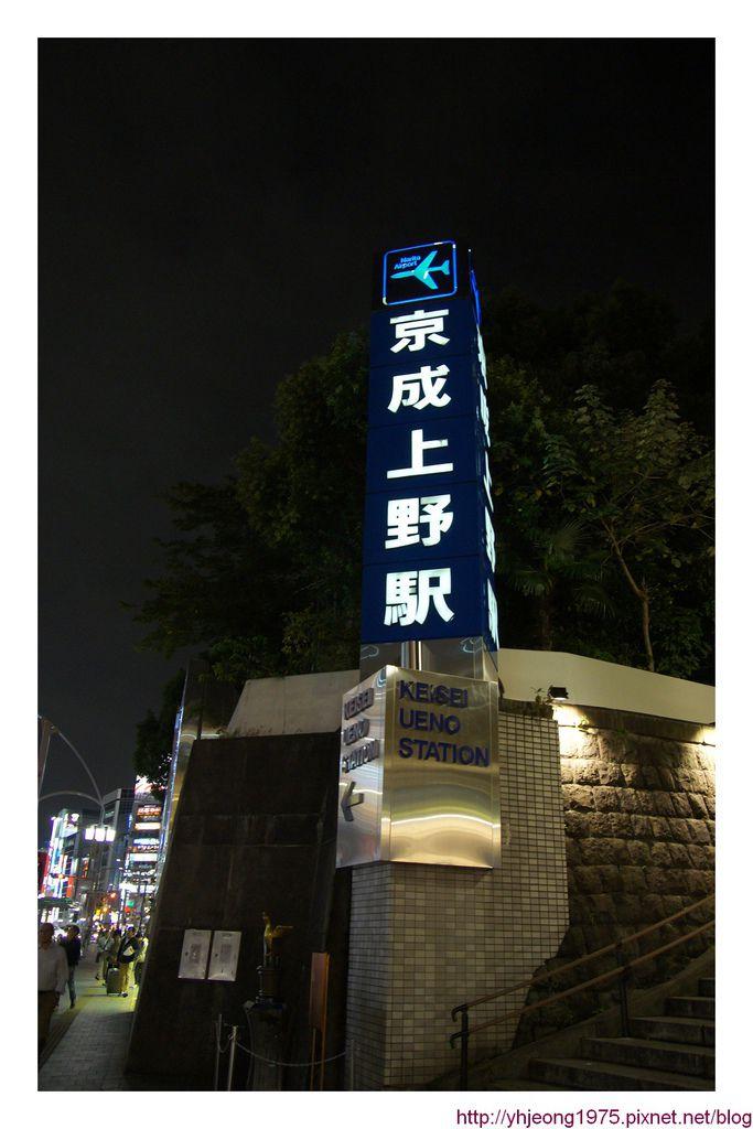 上野-京成上野站.jpg