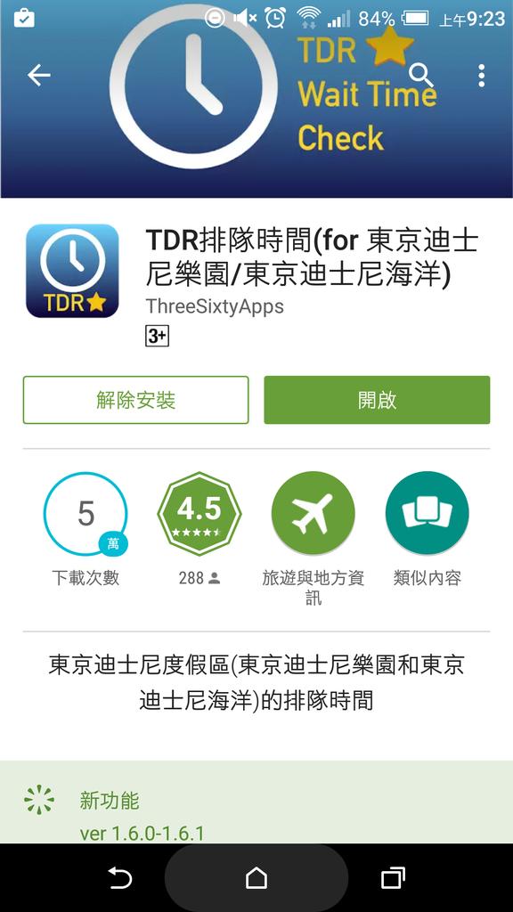 TDR排隊時間APP.jpg