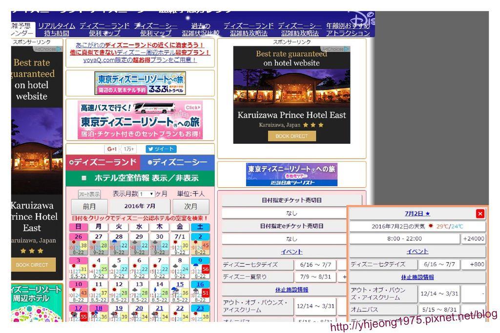 迪士尼-日本網站.jpg