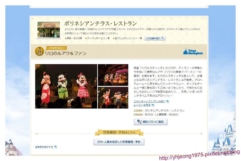 東京迪士尼官網-波里尼西亞草壇餐廳.jpg