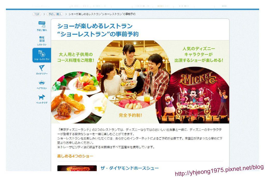 東京迪士尼官網-餐廳型式.jpg